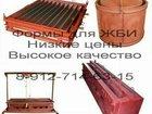 Уникальное фотографию  Формы для железобетонных изделий 32288286 в Абзаково