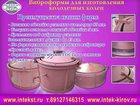 Скачать фотографию Строительные материалы Формы для колец 32288293 в Абзаково