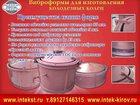 Просмотреть foto Строительные материалы Формы для колодезных колец 32330462 в Ак-Довураке