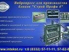 Новое изображение Строительные материалы Вибропресс для строительных блоков 32335776 в Ак-Довураке