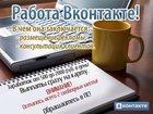 Фото в Дополнительный заработок, подработка Работа на дому Предлагаю работу в интернете, для всех, кто в Александрове 30000