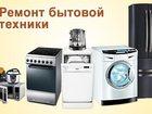 Новое изображение  Ремонт бытовой техники 33080623 в Александрове