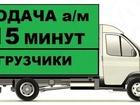 Скачать бесплатно фотографию Транспортные грузоперевозки Грузоперевозки грузчики вывоз мусора 68646109 в Альметьевске