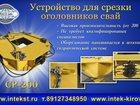 Скачать бесплатно foto Строительные материалы Устройство для срезки свай 33014786 в Алзамае