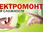 Увидеть фотографию Электрика (услуги) Электромонтажные работы и вызов электрика 32628211 в Апрелевке