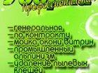 Увидеть фото  Клининговые услуги 33199787 в Апрелевке