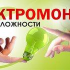 Электромонтажные работы и вызов электрика