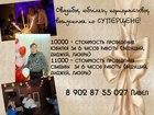 Просмотреть foto Организация праздников СУПЕРЦЕНА - Тамада, ведущий, Dj, лазеры - Алапаевск 34262016 в Алапаевске