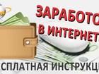 Скачать бесплатно foto Курсы, тренинги, семинары Обучение быстрому заработку денег в сети 60240662 в Архангельске