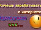 Смотреть фотографию  Он-лайн менеджер 33794577 в Артеме