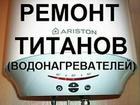 Фотография в Ремонт электроники Ремонт бытовой техники установка подключение ремонт титанов. артем в Артеме 0