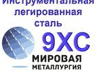 Просмотреть изображение Строительные материалы Лист 9ХС, полоса сталь 9ХС купить цена 67868245 в Астрахани