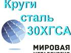 Скачать бесплатно foto Строительные материалы Круг сталь 30ХГСА купить прутки цена 68198875 в Астрахани
