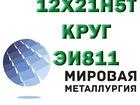 Смотреть foto Строительные материалы Круг сталь 12х21н5т (ЭИ811) купить цена 68349072 в Астрахани