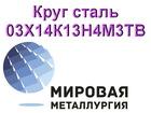 Новое фотографию Строительные материалы Круг сталь 03Х14К13Н4М3ТВ купить цена 70026152 в Астрахани