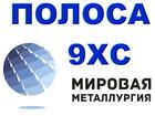 Смотреть foto Строительные материалы Полоса 9ХС, Лист 9ХС, сталь листовая 9ХС 76280408 в Астрахани