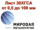 Увидеть фотографию  Сталь 30ХГСА, лист 30ХГСА, полоса ст, 30ХГСА 82987412 в Астрахани