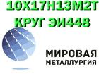 Просмотреть фотографию  Продам сталь нержавеющая 10Х17Н13М2Т из наличия 83191770 в Астрахани