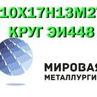 Продам сталь нержавеющая 10Х17Н13М2Т из наличия