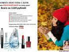Уникальное фотографию Косметика Косметические наборы AVON + Подарок 44060096 в Азове