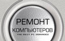 Ремонт/Настройка Пк/Ноутбуков