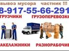 Просмотреть изображение Транспортные грузоперевозки Грузоперевозки Балашиха недорого 69462313 в Балашихе