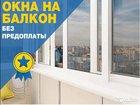Алюминиевые окна 2,9х1,41 Без Предоплаты