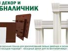 Просмотреть фото  Фасадный декор торговой марки Доломит 74563150 в Барабинске
