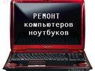 Новое фотографию  Ремонт ноутбуков 33569818 в Барнауле