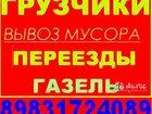 Увидеть фотографию Грузчики Грузчики Переезды Грузоперевозки Вывоз строймусора 33650839 в Барнауле
