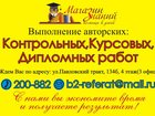 Уникальное фото  Контрольные, Курсовые, Дипломные, 33675825 в Барнауле