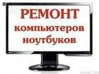 Смотреть foto Ремонт компьютеров, ноутбуков, планшетов Ремонт компьютеров на дому 33698875 в Барнауле