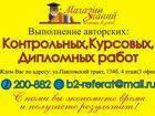 Свежее фото  Помощь в написании учебных работ 33722392 в Барнауле