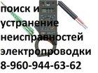 Смотреть фото  услуги электрика Барнаул круглосуточно,без выходных 33944073 в Барнауле