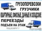 Скачать foto  Грузоперевозки грузчики 34515263 в Барнауле