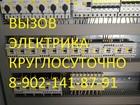 Изображение в Электрика Электрика (услуги) Вызов электрика круглосуточно, без выходных. в Барнауле 0