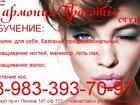 Уникальное фото  Обучение наращивание ногтей 34676725 в Барнауле
