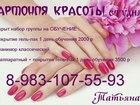 Новое foto  Обучение маникюр 34762747 в Барнауле