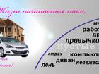 Изображение в   Размещение наших объявлений в сети Интернет. в Барнауле 0