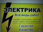 Свежее изображение  Услуги Электрика Ч/Л 35619261 в Барнауле