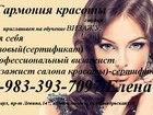 Скачать бесплатно foto  Курсы мастеров салонов красоты 35619432 в Барнауле