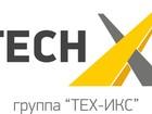 Изображение в Прочее,  разное Разное ООО «ТЕХ-ИКС» реализует:  тельфера электрические в Барнауле 0