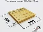 Смотреть фото Строительные материалы Тактильная плитка 37622145 в Барнауле