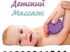 Новое фото  Детский массаж 37746942 в Барнауле