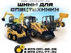 Скачать фото Шины Шины со склада для фронтальных погрузчиков, экскаваторов погрузчиков 38496820 в Барнауле