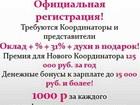 Скачать фотографию  Ищу сотрудников в компанию AVON 38724793 в Барнауле
