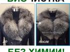 Новое изображение  Чистка вещей экологически чистыми препаратами 38779042 в Барнауле