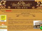 Увидеть изображение  Сайт гостиницы в Барнауле для бронирования номера 38850648 в Барнауле