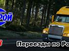 Новое foto Разные услуги Услуги по перевозке сборных грузов по маршруту Барнаул -Тюмень 39125496 в Барнауле