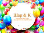 Новое фото Разные услуги Воздушные шары, праздничная атрибутика оптом и в розницу 39935731 в Барнауле